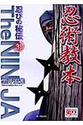 忍術教本 / 忍びの秘伝31