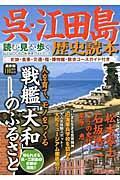 呉・江田島歴史読本 / 読む・見る・歩くおとなのための街歩きガイドブック
