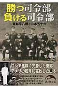 勝つ司令部負ける司令部 / 東郷平八郎と山本五十六