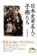日本史有名人の子孫たち