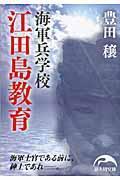 海軍兵学校江田島教育