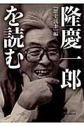 隆慶一郎を読む