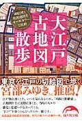 大江戸古地図散歩