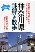 神奈川県謎解き散歩