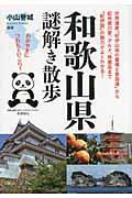 和歌山県謎解き散歩