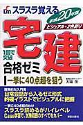 スラスラ覚える宅建合格ゼミ 〔平成20年版〕 / 1回で突破