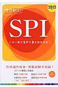 サクセス!SPI 2012年度版