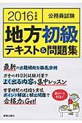 公務員試験地方初級テキスト&問題集 〔2016年度版〕