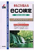 Eco検定 / まるごと覚える