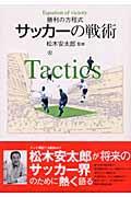 サッカーの戦術 / 勝利の方程式
