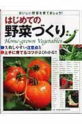 はじめての野菜づくり / 失敗しやすい注意点と上手に育てるコツがよくわかる!!
