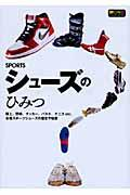 Sportsシューズのひみつ / 陸上、野球、サッカー、バスケ、テニスetc.各種スポーツシューズの歴史や秘密