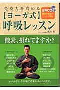 〈ヨーガ式〉呼吸レッスン / 免疫力を高める