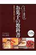 イチバン親切なお菓子の教科書 / 豊富な手順写真で失敗ナシ