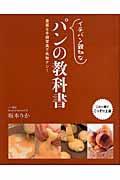 イチバン親切なパンの教科書 / 豊富な手順写真で失敗ナシ!