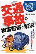 交通事故の損害賠償と解決 改訂第3版 / 知りたい事がすぐわかる