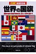 徹底図解世界の国旗 / カラー版