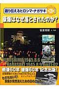 語り伝えるヒロシマ・ナガサキ 第3巻 / ビジュアルブック