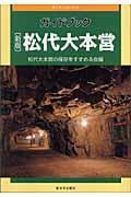松代大本営 新版 / ガイドブック