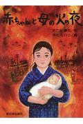 赤ちゃんと母の火の夜