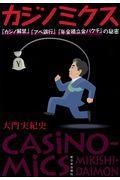 カジノミクス / 「カジノ解禁」「アベ銀行」「年金積立金バクチ」の秘密