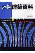 必携建築資料 / ビジュアルハンドブック