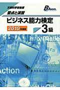 ビジネス能力検定3級 2010年度版 / 要点と演習