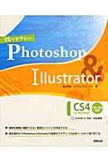 CGリテラシーPhotoshop & Illustrator CS4 / for Windows