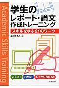 学生のレポート・論文作成トレーニング / スキルを学ぶ21のワーク