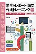 学生のレポート・論文作成トレーニング 改訂版 / スキルを学ぶ21のワーク