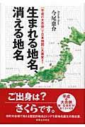 生まれる地名、消える地名 / 「平成の大合併」で日本地図に大異変!