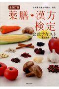 薬膳・漢方検定公式テキスト 全改訂版