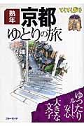 熟年京都ゆとりの旅 第4版