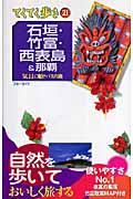 石垣・竹富・西表島&那覇 第4版 / 気ままに船とバスの旅