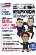 FISCO株・企業報 Vol.8 / 今、この株を買おう