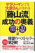 サラリーマンでも「大家さん」になれる「藤山流」成功の奥義 / 目ざせ!月収+20万円への道
