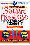 3分以内で「自分」を売り込む仕事術 / 古谷治子のビジネス塾
