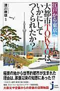 江戸から東京へ大都市TOKYOはいかにしてつくられたか?