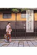 旅鞄いっぱいの京都ふたたび / 文具と雑貨をめぐる旅