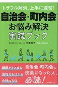 自治会・町内会お悩み解決実践ブック / トラブル解消、上手に運営!
