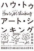 ハウ・トゥアート・シンキング / 閉塞感を打ち破る自分起点の思考法