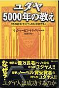ユダヤ5000年の教え / 世界の富を動かすユダヤ人の原点を格言で学ぶ