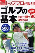トッププロが教えるゴルフの基本 / この一冊で必ず90は切れる!