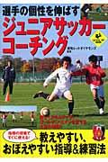 選手の個性を伸ばすジュニアサッカーコーチング