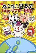 ねこねこ日本史キャラクター図鑑