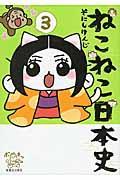 ねこねこ日本史 3