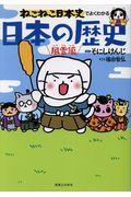 ねこねこ日本史でよくわかる日本の歴史風雲編