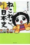 マンガでよくわかるねこねこ日本史 3 / ジュニア版