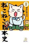 ねこねこ日本史 8