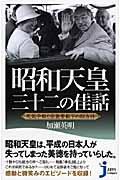 昭和天皇三十二の佳話 / 天気予報と空襲警報下の四方拝